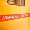 Аварийные службы в Пудоже