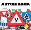 Автошколы в Пудоже