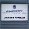 Отделения полиции в Пудоже